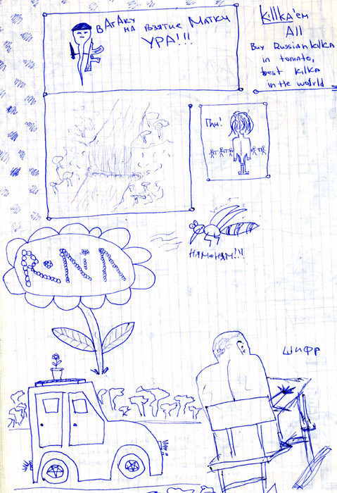 Ваня Ронин, какпоследний оплот реализма вXX веке. Изображение № 8.
