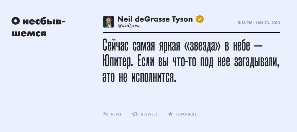 Нил Деграсс Тайсон,  астрофизик. Изображение № 10.
