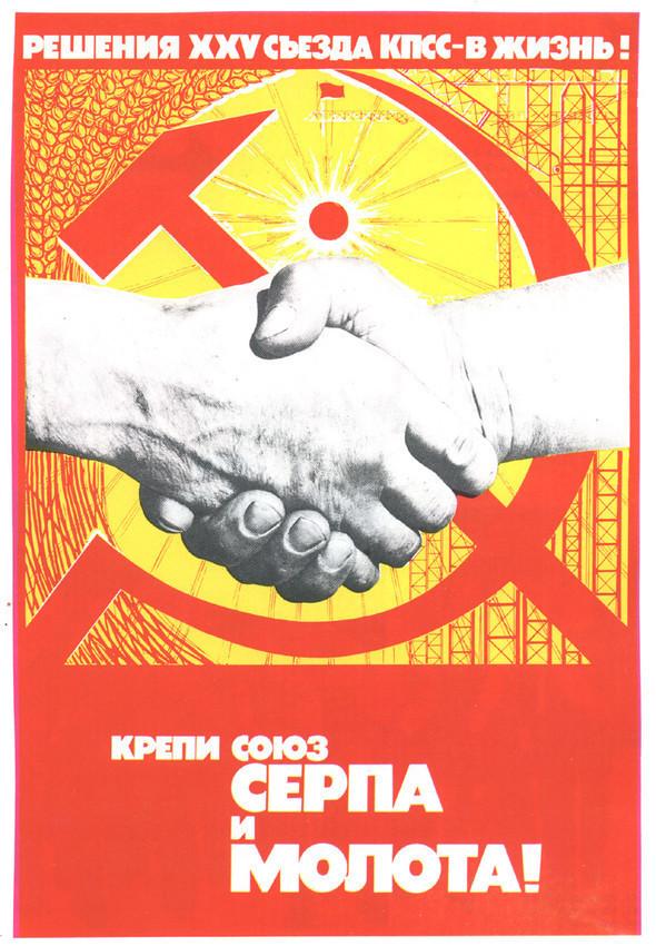 Искусство плаката вРоссии 1961–85 гг. (part. 2). Изображение № 24.