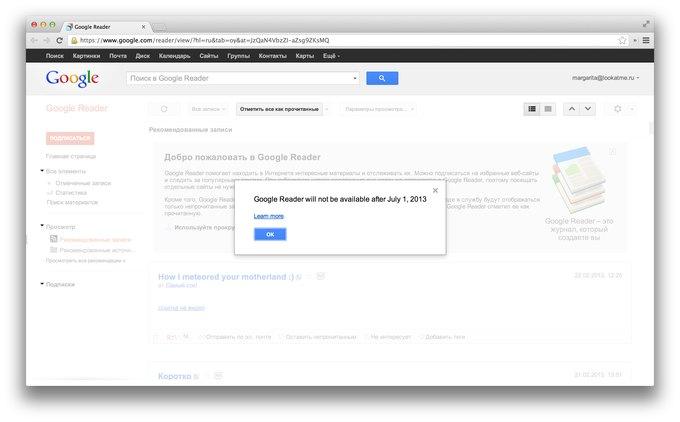 Google Reader закрывается. Изображение № 1.