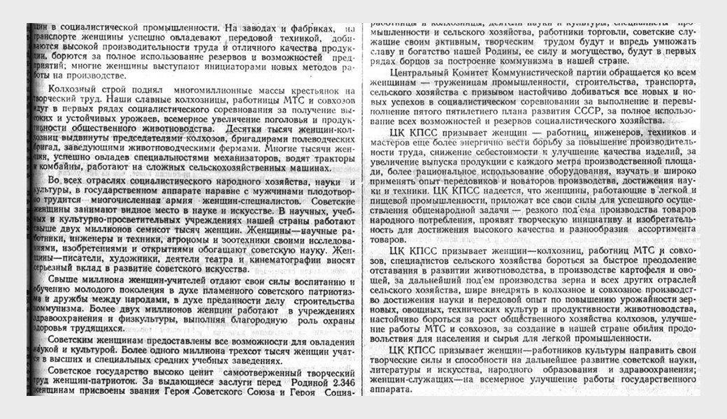 Как писали в советских газетах о присоединении Крыма к Украине. Изображение № 4.