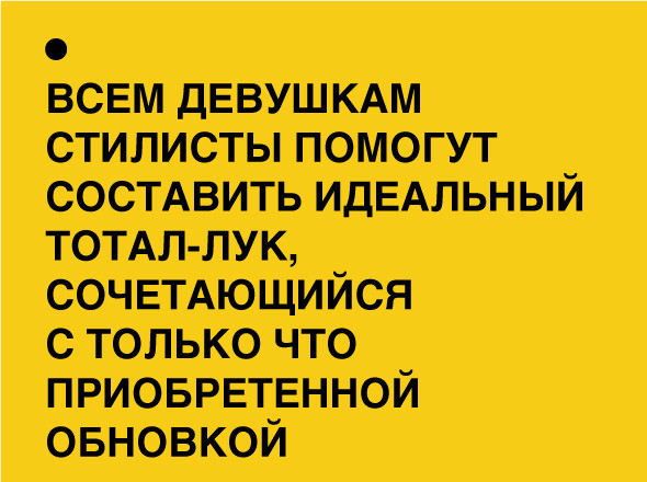Изображение 13. SUM плюс TSVETNOY плюс РИВ ГОШ равно подарки 8 МАРТА.. Изображение № 13.