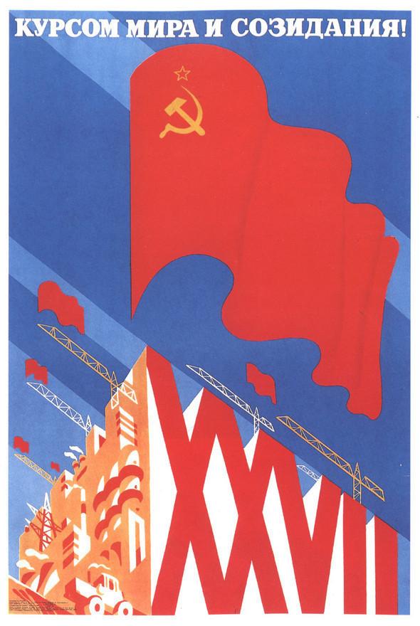 Искусство плаката вРоссии 1961–85 гг. (part. 3). Изображение № 23.