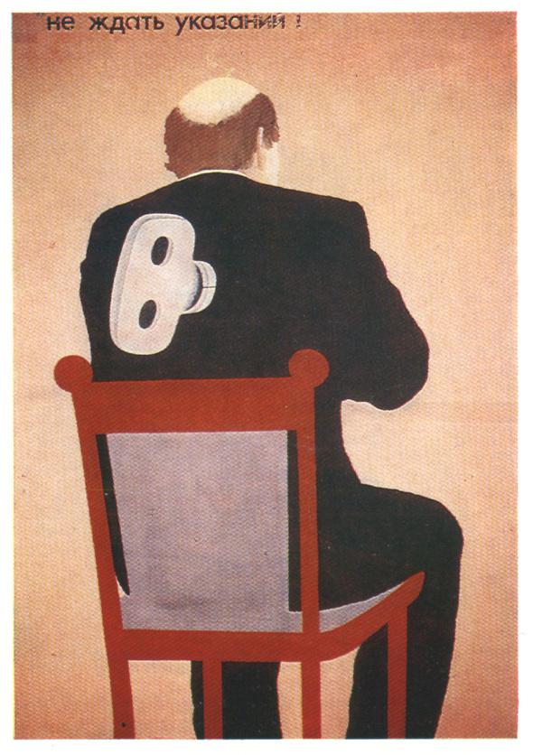 Искусство плаката вРоссии 1884–1991 (1991г, часть 9-ая). Изображение № 22.