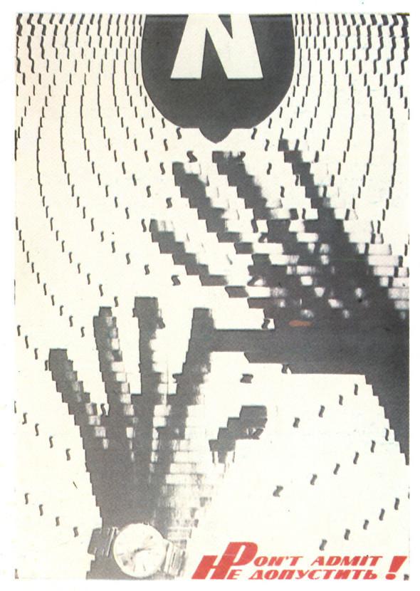 Искусство плаката вРоссии 1884–1991 (1985г, часть 5-ая). Изображение № 3.