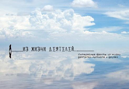 """""""ИЗ ЖИЗНИ ДЕЯТЕЛЕЙ"""". Артем Аршаница.. Изображение № 1."""