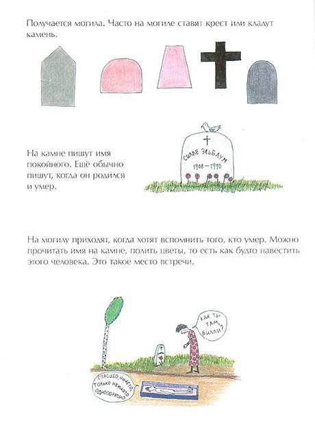 КНИГА ОСМЕРТИ. Изображение № 22.