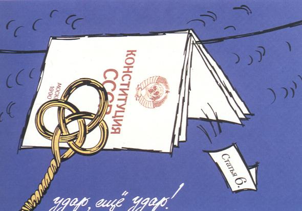 Искусство плаката вРоссии 1884–1991 (1991г, часть 6-ая). Изображение № 1.