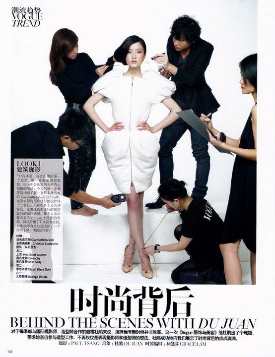 Закадром (China Vogue, Jan09). Изображение № 1.