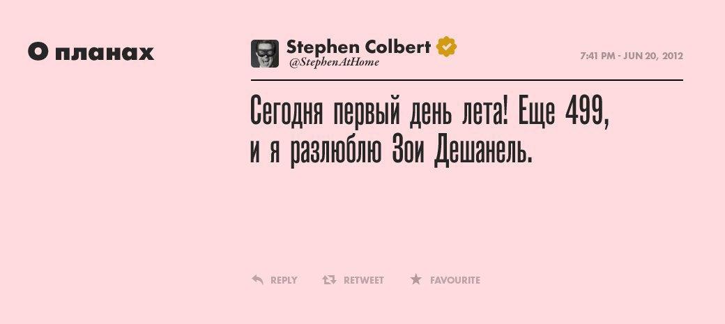 Стивен Кольбер, телеведущий . Изображение № 15.