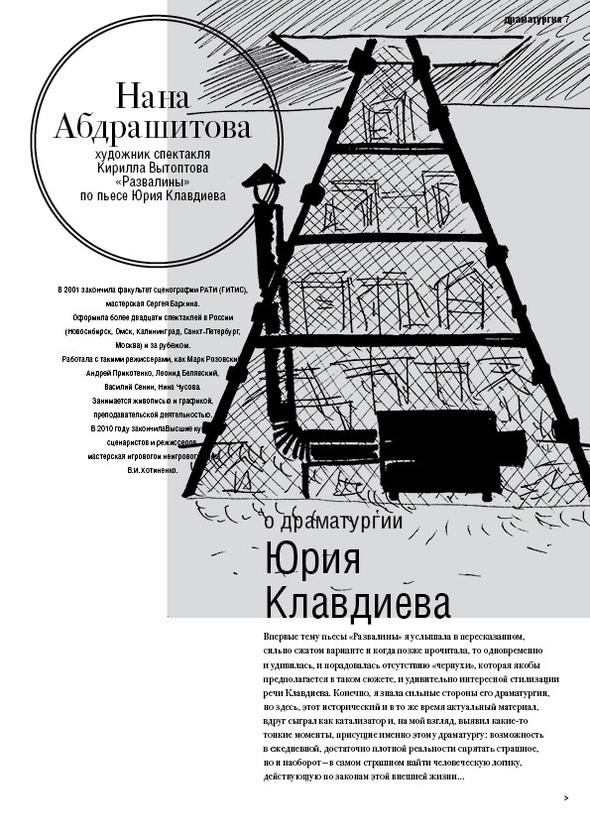 РЕПЛИКА. Газета о театре и других искусствах. Изображение № 7.