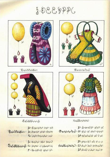 Codex Seraphinianus: книга – аномалия. Изображение № 14.