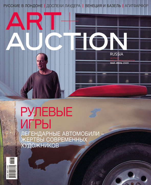 ИСТОРИЯ ART AUCTION RUSSIA В ОБЛОЖКАХ. Изображение № 5.