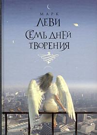 Марк Леви – сказки длявзрослых. Изображение № 4.