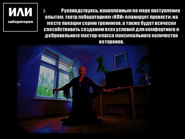 """Театр """"Лабораториум ИЛИ"""". Изображение № 10."""