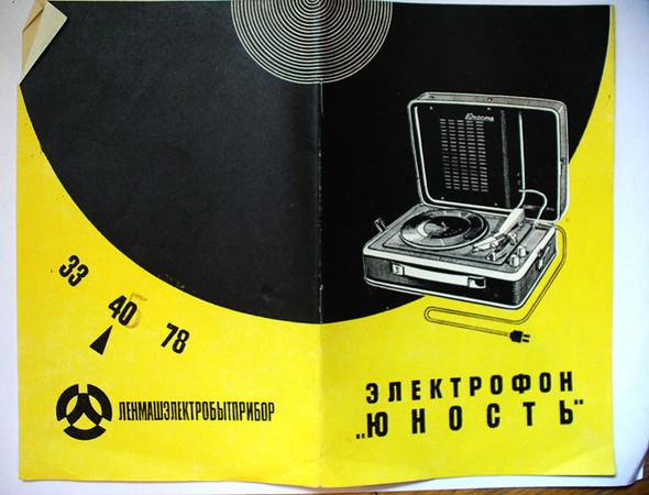 Советский графдизайн. Изображение № 41.
