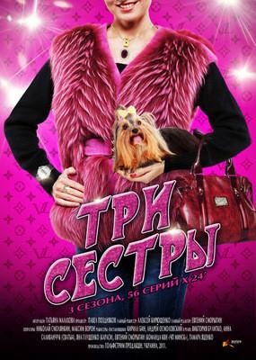Girls Power в российских телевизорах этой весной. Изображение № 2.