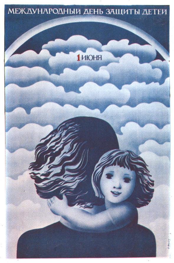 Искусство плаката вРоссии 1961–85гг. (part. 1). Изображение № 42.