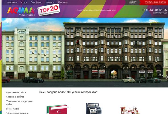 Подборка невероятных сайтов веб-дизайн студий. Изображение № 8.