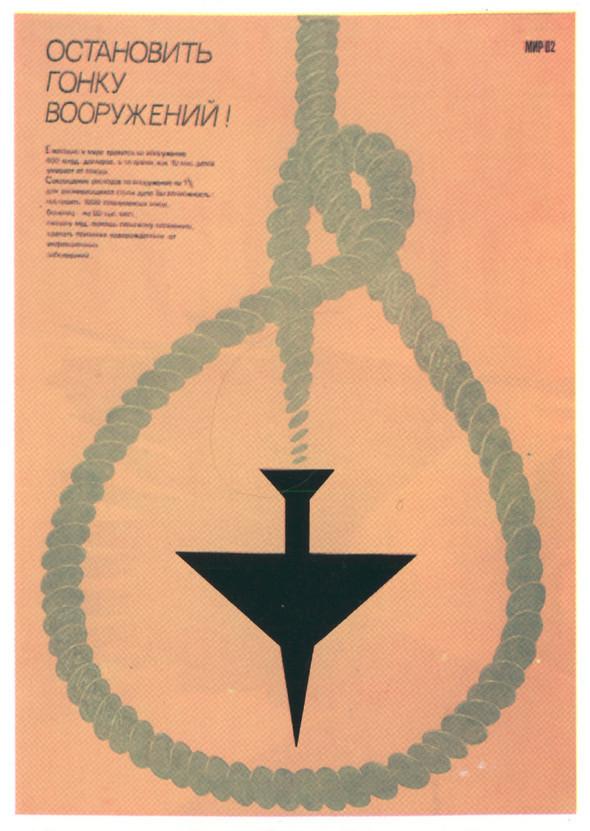 Искусство плаката вРоссии 1884–1991 (1985г, часть 5-ая). Изображение № 9.