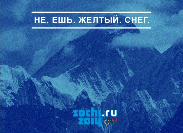 10 альтернативных слоганов Сочи-2014. Изображение № 1.