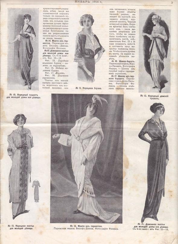 Парижские моды 1913-1916 гг. Изображение № 20.
