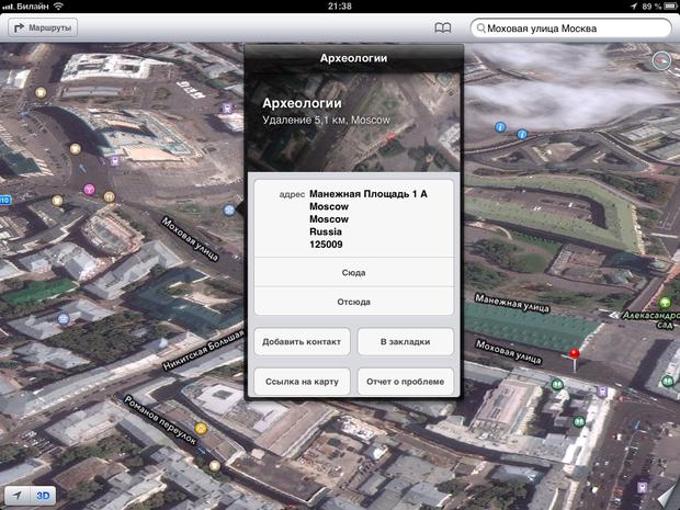 Что мы узнали из новых карт iOS 6 компании Apple. Изображение № 7.