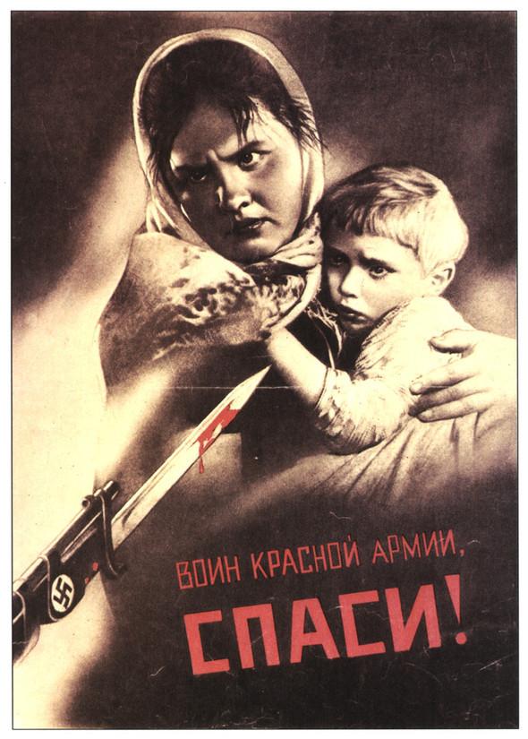 Искусство плаката вРоссии 1945–1953гг. Изображение № 12.