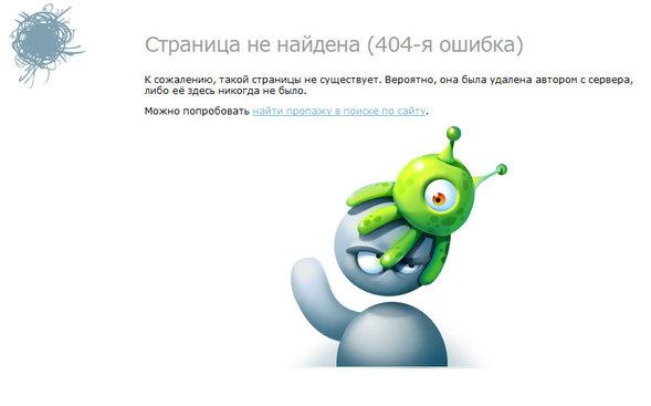 20 Интересных оформлений страницы ошибки 404. Изображение № 5.