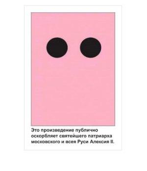 10 случаев цензуры в искусстве в России и на Украине . Изображение № 8.