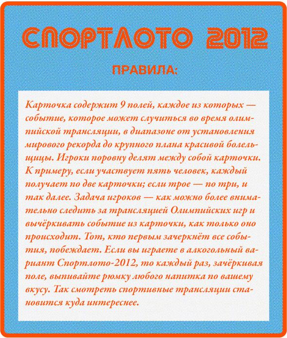 Спортлото-2012: Настольная игра по мотивам олимпийских трансляций . Изображение № 2.