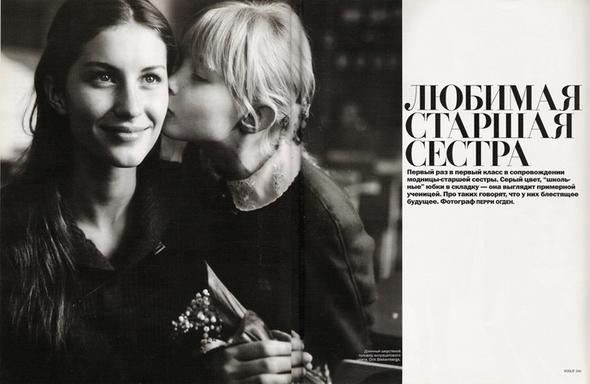Первый номер Vogue Russia. Изображение № 1.