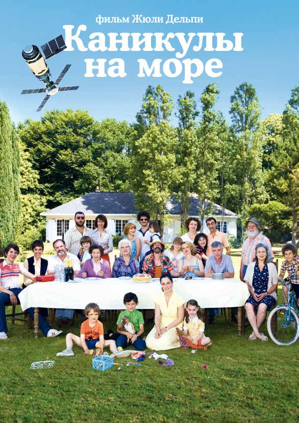 5 лучших французских комедий конца 2011- начала 2012. Изображение № 4.