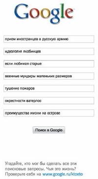 В Москве были подменены рекламные плакаты Google. Изображение № 1.