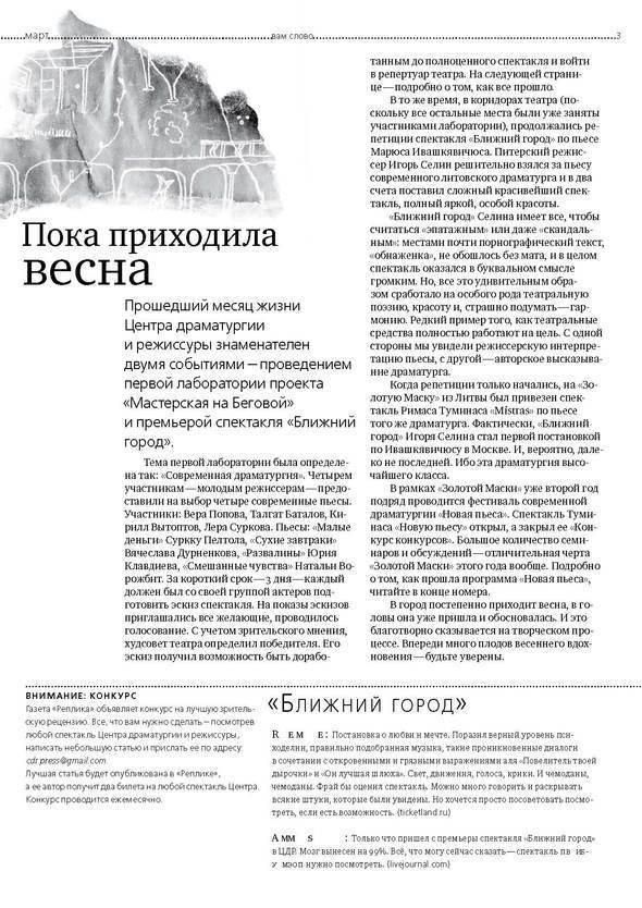 Изображение 2. Реплика. Газета о современном театре и других искусствах... Изображение № 2.