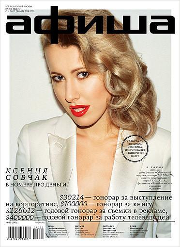 Выбираем лучшие обложки журнала Афиша. Изображение № 23.