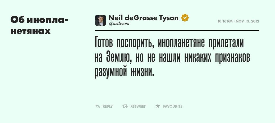 Нил Деграсс Тайсон,  астрофизик. Изображение № 8.