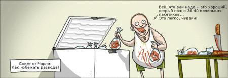 Комиксы Wulffmorgenthaler. Изображение № 1.