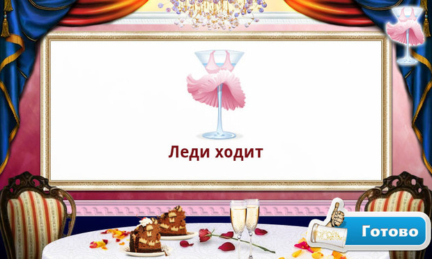 Drink Adventure – вечеринка в твоем Android.. Изображение № 6.