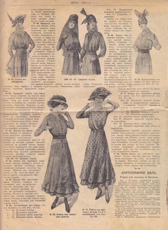 Парижские моды 1913-1916 гг. Изображение № 52.