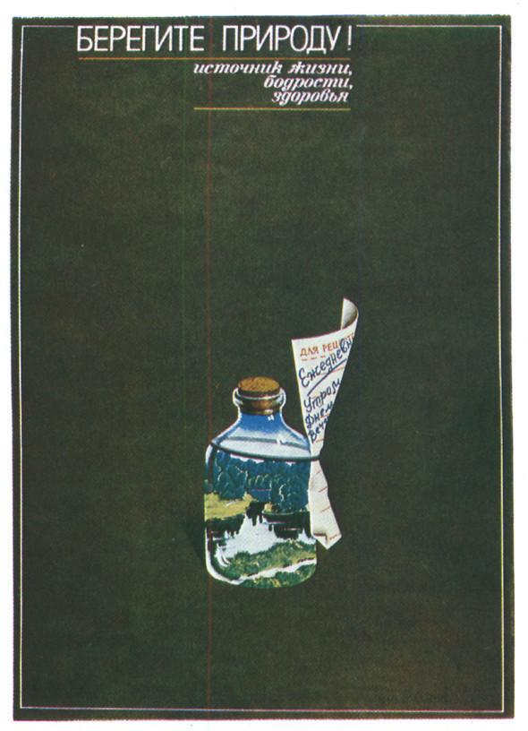 Искусство плаката вРоссии 1961–85 гг. (part. 2). Изображение № 36.