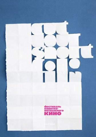 POST ITAWARDS 2007 — КИНО. Изображение № 19.