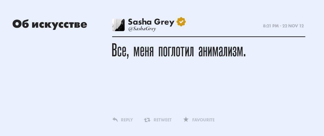 Саша Грей, девушка  многих талантов. Изображение № 8.