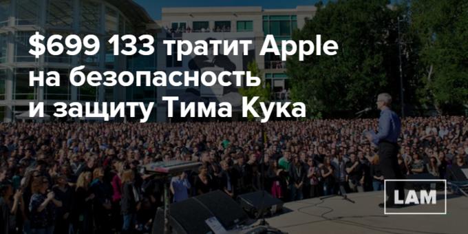 Стали известны расходы Apple набезопасность Тима Кука. Изображение № 1.