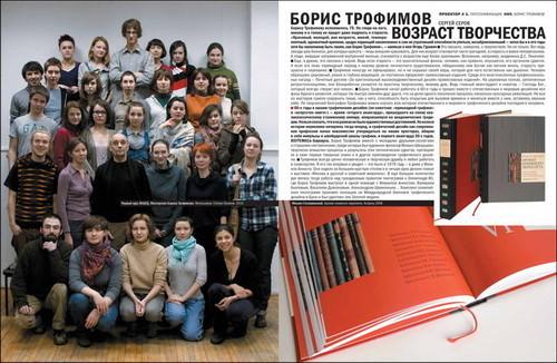 Х-й номер журнала «Проектор». Изображение № 4.