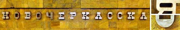 Типографика вМетро (СПБ). Изображение № 4.