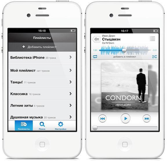 Вышла новая версия «Яндекс.Музыки» для iPhone и iPod. Изображение № 1.