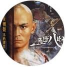 Любимые фильмы: Wu-Tang Clan. Изображение № 7.
