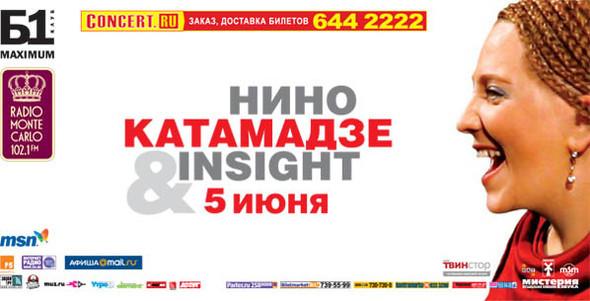 Нино Катамадзе & Insight – летний концерт в Москве. Изображение № 1.