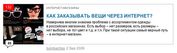 ТОПсамого-самого наLookatme за2008 год. Изображение № 42.